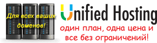 Unified Hosting
